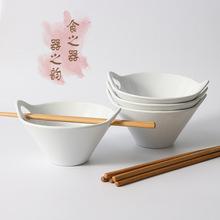 6寸日式餐具陶瓷碗套装带筷子 家用浮雕双耳拉面碗 白瓷汤碗定制
