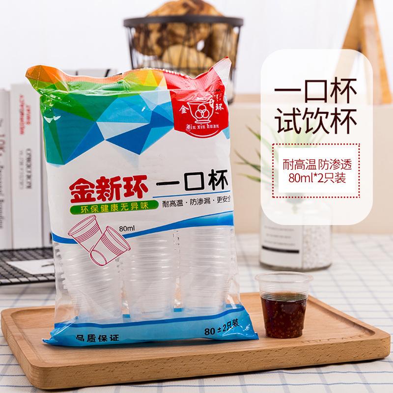 一次性小杯50mm100mlpp材质奶茶甜品糖小塑料杯