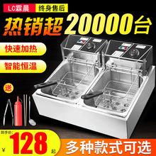 油炸锅商用电炸炉单缸炸薯条薯塔机油条机炸串炸鸡排机双缸大容量