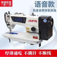 新款语音电脑直驱平车 全自动家用平缝机 多功能电动工业缝纫机