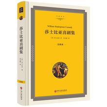 正版  中文版無刪減精裝全譯本 莎士比亞喜劇集 仲夏夜之夢 威尼