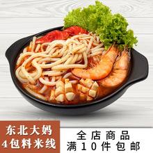 【4包料】东北大妈米线真空400g正宗云南风味麻辣米线米粉方便面