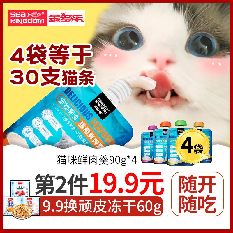 猫零食猫罐头鲜肉羹鲜封包幼猫湿粮猫条猫咪营养增肥发腮零食90*4