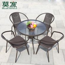 莫家户外桌椅伞藤椅三五件套室外露天休闲阳台小茶几铁艺庭院桌椅