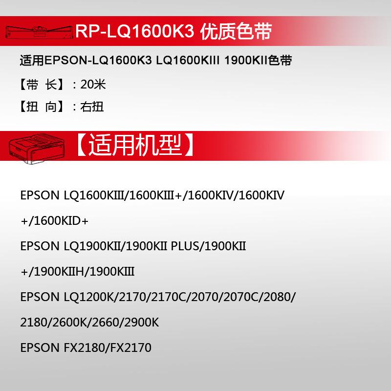 天威LQ1600K3色带架适用于爱普生 LQ2170 1900KIIH 1900K2+ 1600K