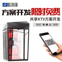 迷你K歌房唱歌机共享KTV方案 移动唱吧自助练歌房APP后台定制开发