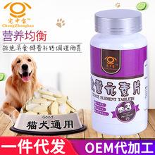 源頭廠家網店代理寵物微量元素片健骨補鈣預防異食癖維生素鈣片