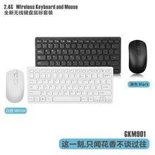 现货厂家直销无线2.4G迷你超薄键鼠套装901办公无线键盘鼠标套装