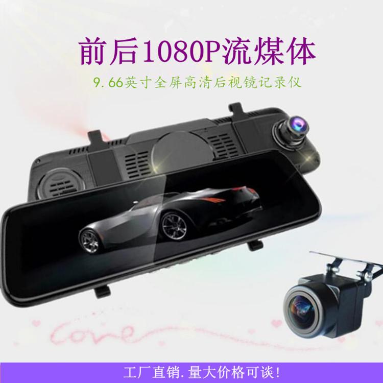 一件代发高清后视镜行车记录仪前后1080P全屏流媒体双镜头绑带式