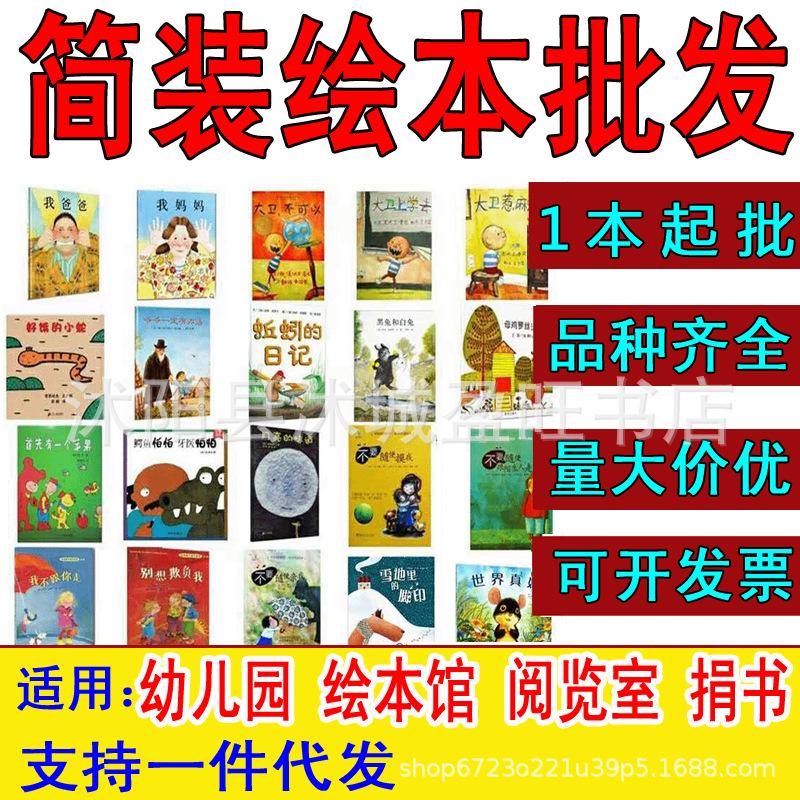 幼儿园平装绘本简装绘本批发800多种绘本不重复经典畅销幼儿绘本