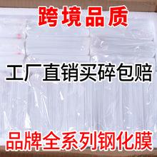 適用于小米平板4鋼化膜米M4plus平板藍光玻璃膜米pad2平板3保護膜
