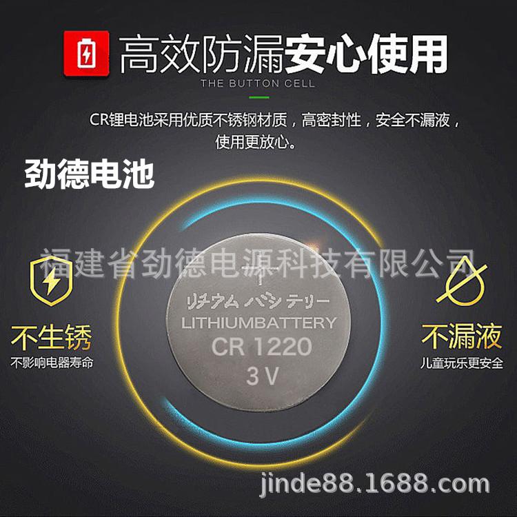劲德 CR1220纽扣电池 3V发光灯 指尖陀螺 电流100以上 电压3.2V