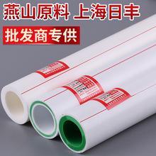 ppr冷熱水管廠家 自來水管熱熔日豐ppr管材精品家裝程自來