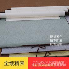 全绫精裱四尺中堂宣纸空白卷轴画轴横幅竖轴书法国画生宣定制批发