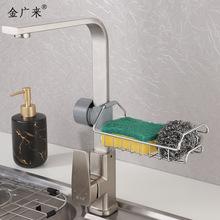 水龍頭置物架不銹鋼免打孔廚房水槽收納架抹布海綿瀝水架收納神器