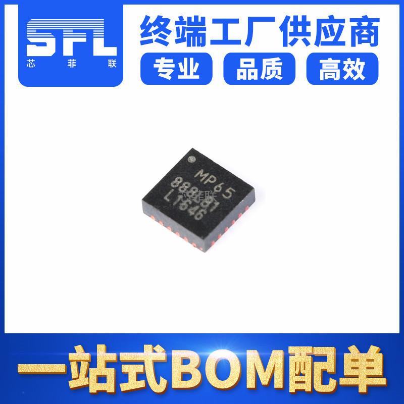 MPU6500 运动传感器 MPU-6500 3轴 加速计 封装QFN-24