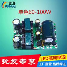 厂家供应led吸顶灯驱动电源 非隔离恒流60W-100W 吸顶灯电源