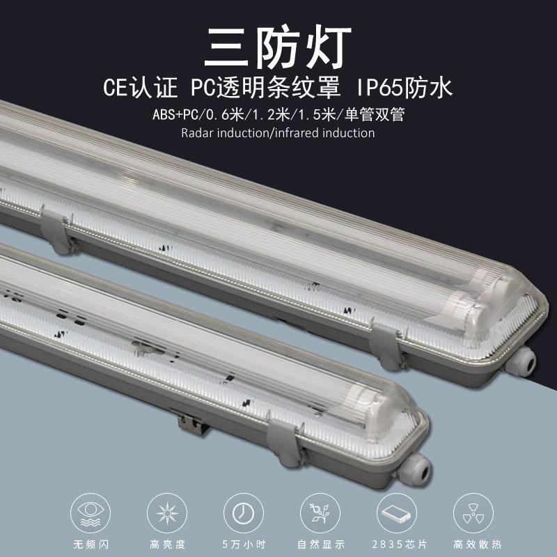 三防燈 三防燈支架 led三防燈外殼 led三防燈外殼套件