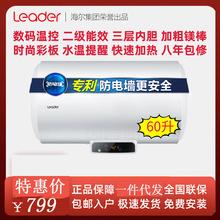 统帅LEC6001-ST适用海尔热水器60升家用速热恒温卫生间小型储水式