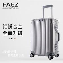 20寸24寸全鋁鎂合金拉桿箱行李箱 商務旅行登機箱子鋁框行李箱