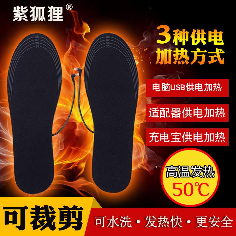 【厂家直销】USB发热鞋垫电热暖脚宝充电加热可水洗尺码可裁剪