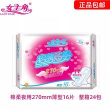 批发女主角卫生巾 日用夜用超薄贴身棉柔270mm16片 整箱24包 包邮