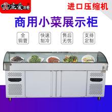 厂家商用大容量卧式冰柜保鲜柜冷冻冷藏小菜展示柜