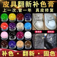 皮革染色剂白皮鞋皮包沙发翻新修复补色膏皮衣修补上色皮具漆鞋油