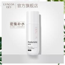 護膚正品尤尼卡玻尿酸精華爽膚水潤膚保濕細補水男女士廠家代發