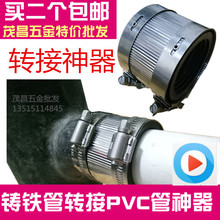一个包邮铸铁管转接PVC管110连接变径接头50 75 下水管改造活接头