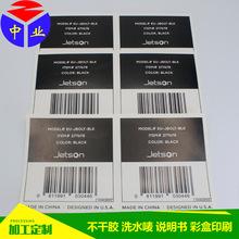 厂家生产强粘流水号条码标签 铜版纸不干胶标签 序列号标签订制