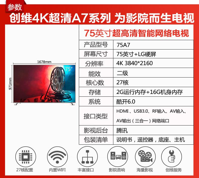 Skyworth/创维 75A7 75英寸4K高清智能网络平板液晶电视机