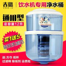 春璐 净水桶 饮水机过滤桶 饮水机直饮净水器家用自来水过滤