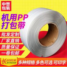 厂家直销pp打包带透明机用打包带彩色塑料纸箱打包带手工捆绑扎带