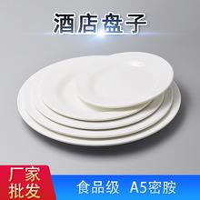 批发家用A5密胺塑料盘子酒店日式水果盘小吃碟子定制仿瓷餐具