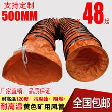 PVC尼龙塑料帆布风管通风管伸缩软风管螺旋排烟管油烟机管道500mm