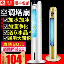 一件发,水冷空调塔扇家用电风扇冷风机落地扇台立?#38477;?#20919;加水无叶