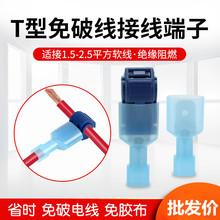 T型車用無損連接分線器免破線端子 藍色阻燃免剝線快速接線夾接頭