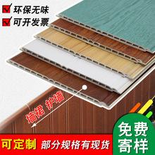 新品上市 竹木纖維集成墻板 護墻板 竹纖維 200圓槽集成墻板