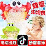 4570青蛙螃蟹泡泡机 音乐泡泡沐浴洗澡伴侣抖音 电动泡泡机玩具