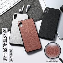 十字紋貼皮手機殼適用華為暢享7PLUS/榮耀20/V20/Nova5軟殼保護套