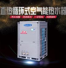 空气源热泵厂家 格力商用空气能20P超低温?#22659;?#26426;热水工程设备