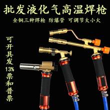 无氧液化气焊枪家用喷火枪液化气电子焊枪铜管空调冰箱铝管高温焊