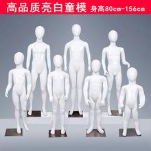 童装模特批发儿童服装店展示人体玻璃钢白色?#24052;?#20840;身架子陈列道具