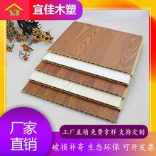 厂家直销 整屋快装绿色装饰墙板 竹木纤维集成墙面板300大板