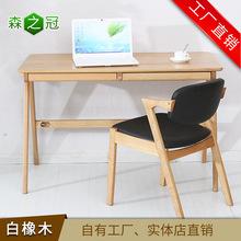 白橡木全?#30340;?#26012;腿学习桌北欧简约风格学生书桌办公电脑桌工厂直销