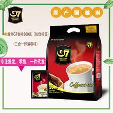 越南进口中原g7咖啡三合一速溶咖啡 50包袋装800g一件代发