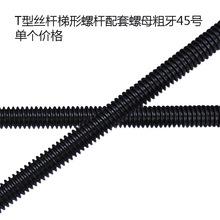 T型丝杆梯形螺杆配套螺母粗牙45号钢M27M28M30M32M36M40M50M60