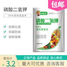 200g磷酸二氢钾99%高纯度晶体蔬菜果树花卉通用?;ū9睹娣? />                                     </a>                                     <div class=
