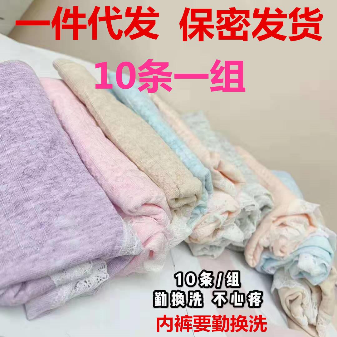 一件代发10条装彩棉内裤女士中腰无痕超弹柔软舒适透气性感三角